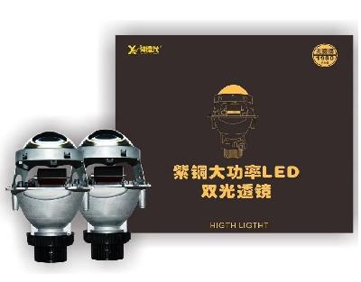 紫铜大功率LED双光透镜改装