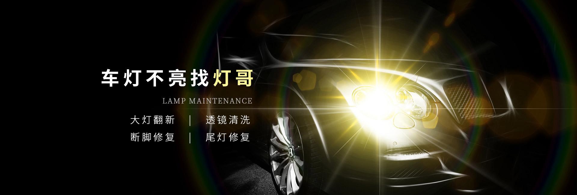 重庆车灯升级